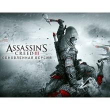 Assassins Creed III Remastered (uplay key) -- RU