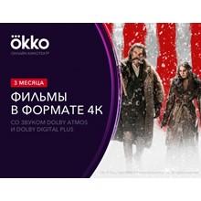 Subscription Okko set 4K 3 months  -- RU