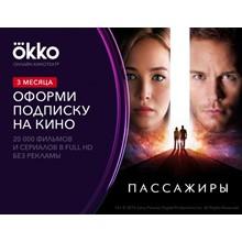 Subscription Okko set Optimum 3 months -- RU