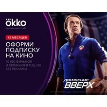 Subscription Okko set Optimum 12 months -- RU