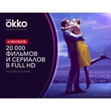 Subscription Okko set Optimum 6 months -- RU