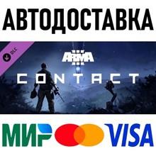 Arma 3 Contact (RU/UA/KZ/CIS) * DLC