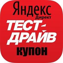 ✅Promocode✅5000 rubles on Yandex Maps✅Direct✅Search✅Zen