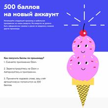 🎁 ozon 300 ballov na new account