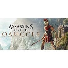 Assassins Creed Odyssey (UPLAY KEY / RU/CIS)