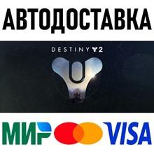 Destiny 2: Shadowkeep (RU/UA/KZ/CIS)