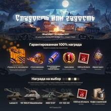 PRIME GAMING / WOT «FRESH LOOK» + ALL LOOT WITHOUT BFV