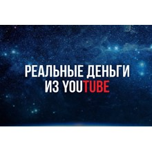 ▶️ Video Course. Real Money from YouTube 💰👍🏻