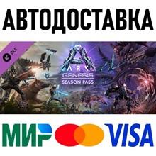 ARK: Genesis Season Pass (RU/UA/KZ/CIS) * DLC