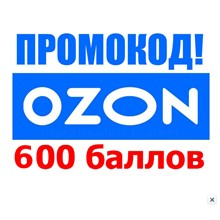 Promo code ✅ 600 points (rubles)   OZON.ru