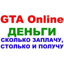 Grand Theft Auto V (GTA ONLINE MONEY) PC ✅