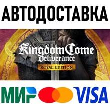 Kingdom Come: Deliverance Royal Edition (RU/UA/KZ/CIS)