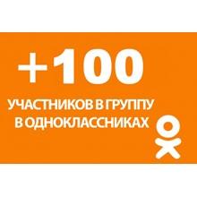 ✅👤 100 Followers in Odnoklassniki group [Best]⭐👍