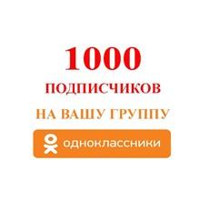 ✅👤 1000 Followers in Odnoklassniki group [Best]⭐👍