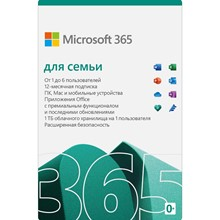 MICROSOFT OFFICE 365 for Home 6 users 1 year 6GQ-00084