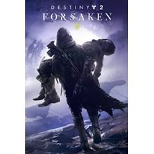 Destiny 2: Forsaken DLC XBOX ONE & Series code🔑