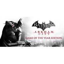Batman Arkham City GOTY | Steam Russia