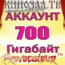 ACCOUNT KINOZAL.TV (KINOZAL.TV) 700 GB