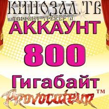 ACCOUNT KINOZAL.TV (KINOZAL.TV) 800 GB