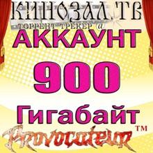 ACCOUNT KINOZAL.TV (KINOZAL.TV) 900 GB