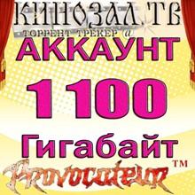 ACCOUNT KINOZAL.TV (KINOZAL.TV) 1.1 TB