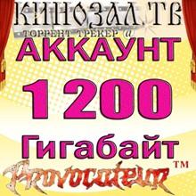ACCOUNT KINOZAL.TV (KINOZAL.TV) 1.2 TB