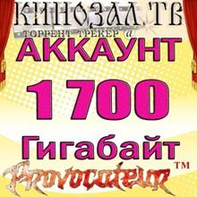 ACCOUNT KINOZAL.TV (KINOZAL.TV) 1.7 TB