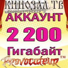 ACCOUNT KINOZAL.TV (KINOZAL.TV) 2.2 TB