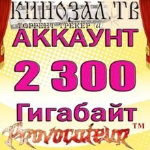 ACCOUNT KINOZAL.TV (KINOZAL.TV) 2.3 TB