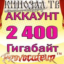 ACCOUNT KINOZAL.TV (KINOZAL.TV) 2.4 TB