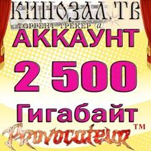 ACCOUNT KINOZAL.TV (KINOZAL.TV) 2.5 TB