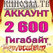 ACCOUNT KINOZAL.TV (KINOZAL.TV) 2.6 TB