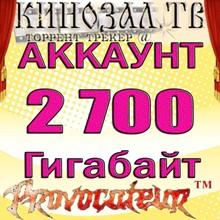 ACCOUNT KINOZAL.TV (KINOZAL.TV) 2.7 TB