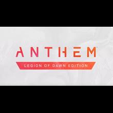ANTHEM: LEGION OF DAWN 🔰 PayPal  | WARRANTY | -10%