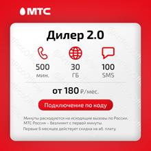 Promocode Smart dlya svoih ot MTS (20/25 Gb)