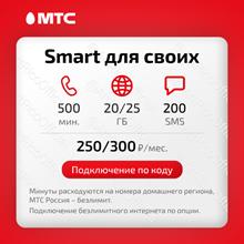 Promocode Smart dlya svoih ot MTS (UNLIM Internet)