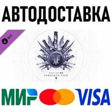 Destiny 2: Forsaken (RU/UA/KZ/CIS) * DLC