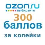 OZON.ru   Discount 300 rub   OZONE.ru