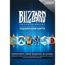 🔥 GIFT CARD BLIZZARD BATTLE.NET 1000 RUB [RU]