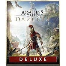 Assassin´s Creed Odyssey - Deluxe Edition | Steam Gift