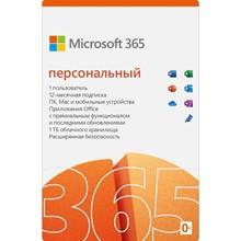 MICROSOFT OFFICE 365 PERSONAL 1 year RUS/CIS/GE