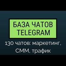 Telegram chats | Marketing, SMM, traffic - 130 chats