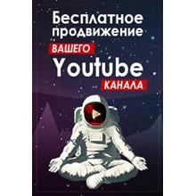 Promotion code Ytmonster.ru for 50,000 coin