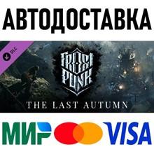 Frostpunk: The Last Autumn (RU/UA/KZ/CIS) * DLC