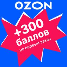 🤑 Promos ОЗОН   OZON 300 + 300 points