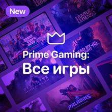 Amazon Prime Account (for loot)