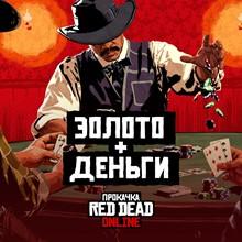 🤠 Red Dead Online » 🧽 Gold Bars & Dollars 💲 BONUSES