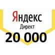 Coupon Yandex.Direct 💥10000/10000. Balance 20000✅