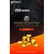 Bonus Code - 2500 Game Gold World of Tanks | Wot