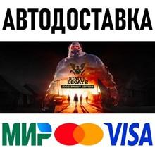 State of Decay 2: Juggernaut Edition (RU/UA/KZ/CIS)